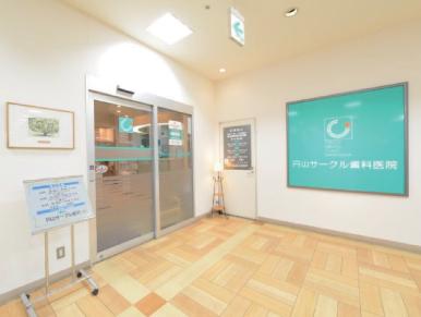 円山サークル歯科医院の入り口写真