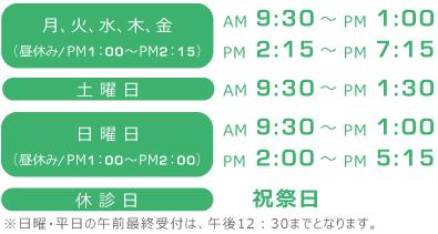 診療時間帯の一覧
