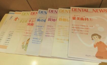 写真:歯科関連小冊子