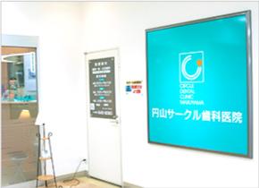 円山サークル歯科医院写真