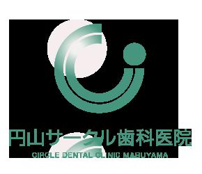 円山サークル歯科医院